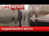Две станции метро в Москве эвакуируют из-за пожара в тоннеле